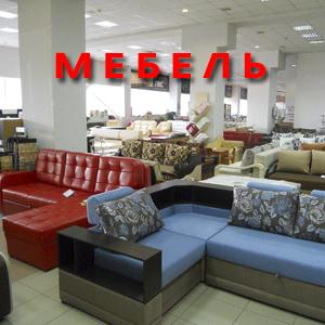 Магазины мебели Ачуево