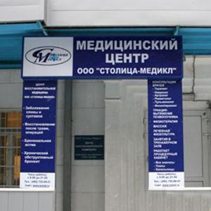 Медицинские центры Ачуево