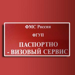 Паспортно-визовые службы Ачуево
