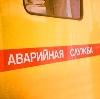 Аварийные службы в Ачуево