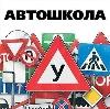 Автошколы в Ачуево