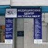 Медицинские центры в Ачуево