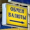 Обмен валют в Ачуево