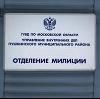 Отделения полиции в Ачуево