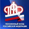 Пенсионные фонды в Ачуево