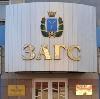 ЗАГСы в Ачуево