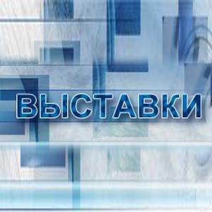 Выставки Ачуево