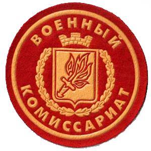 Военкоматы, комиссариаты Ачуево